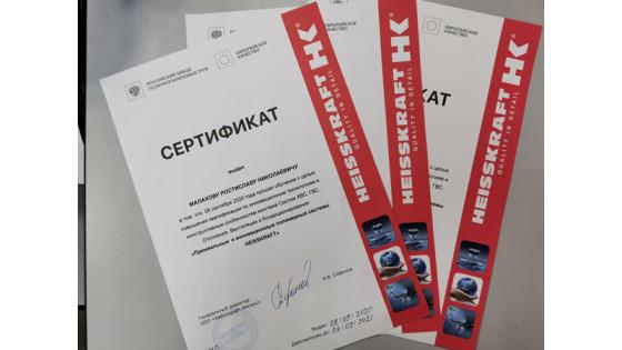 Посещение семинара на заводе полимерных труб HEISSKRAFT